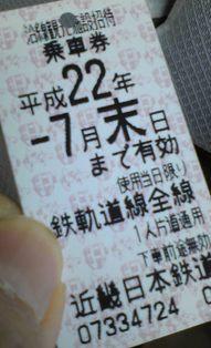 20100501名古屋きっぷ.jpg